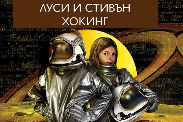 Стивън Хокинг и дъщеря му разказват за Космоса