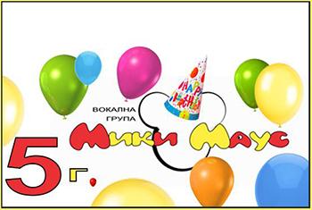 Вокална група Мики Маус става на 5 години!