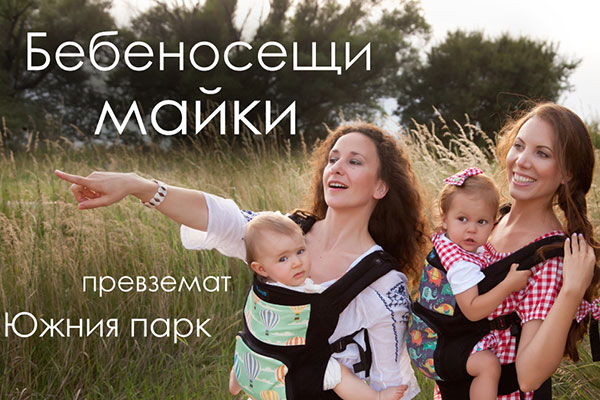 Бебеносещи майки превземат Южния парк на 14 май