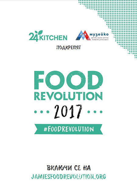 24KITCHEN_Muzeiko_Food-Revolution-2017