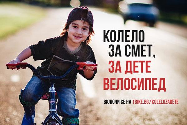 Мусорное колесо для детского велосипеда - кампания становится круглогодичной