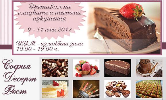 София Десерт Фест – най-сладкото събитие през юни