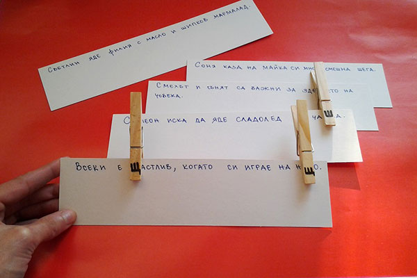 Игра с картончета за трудните звукове