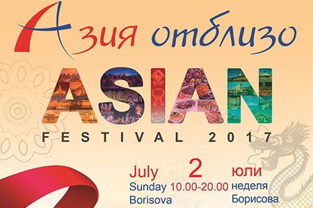 Фестивал на азиатската култура в София