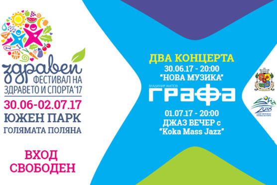 Лятото стартира с Фестивал на здравето и спорта
