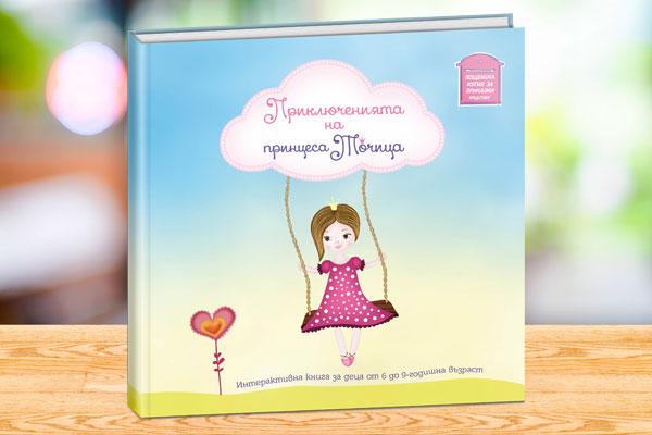 """""""Приключенията на принцеса Точица"""" интерактивна книга игра за деца"""
