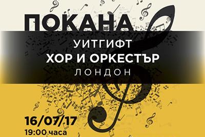 """Ученици от престижното училище """"Уитгифт"""" идват на турне в България"""