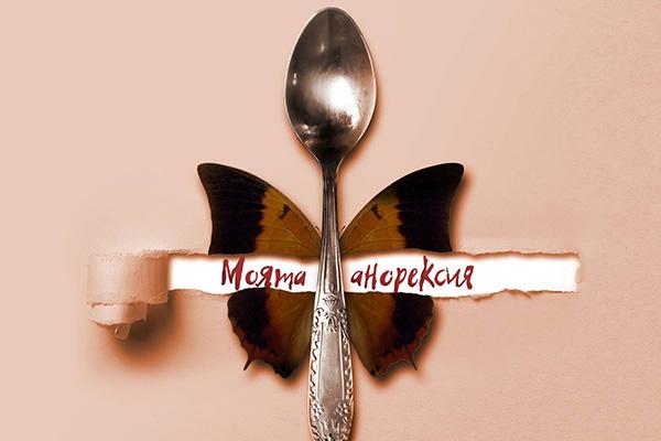 """""""Болестта на пеперудата – моята анорексия"""" – изповедта на една майка"""