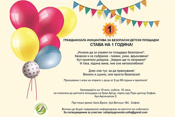 Гражданска инициатива за безопасни детски площадки празнува