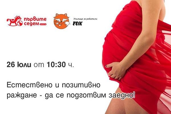 "Училище за родители ""Фокс"":  Естествено и позитивно раждане – да се подготвим заедно!"