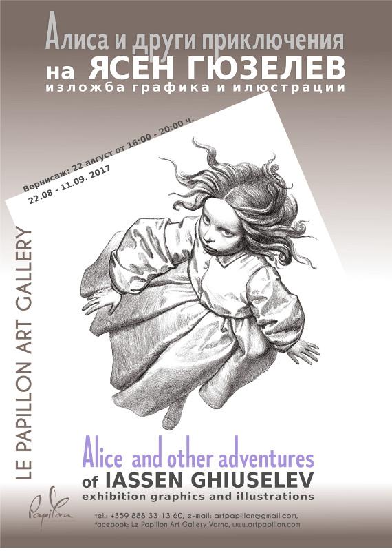 Алиса, Ясен Гюзелев, изложба