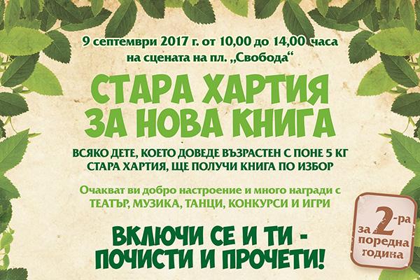 """""""Стара хартия за нова книга"""" за втори път в Хасково"""