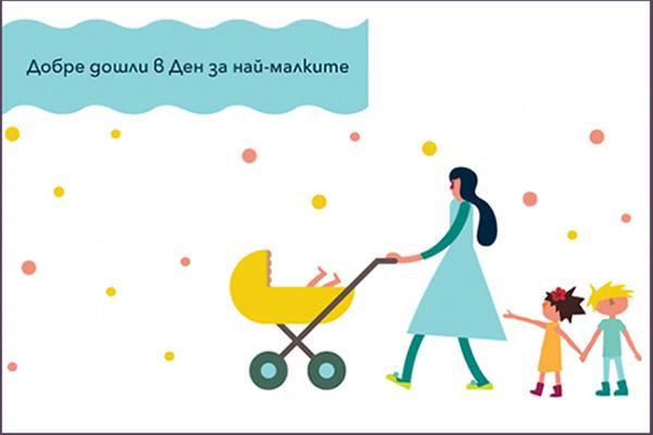 20 август: Ден за най-малките в Музейко