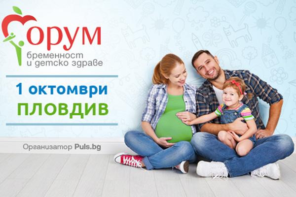"""""""Форум бременност и детско здраве"""" в Пловдив"""