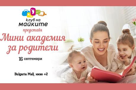 Мини Академия за родители на ученици