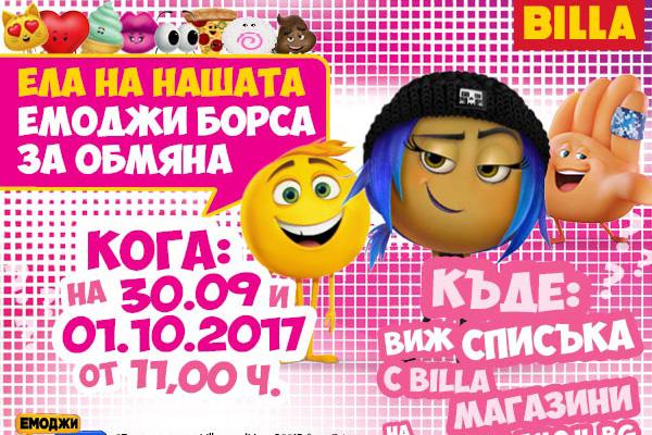 Борса за размяна на емоджита на паркингите на 52 BILLA магазина Събитието ще се проведе в 26 български града