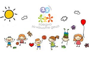 """25 години щастливо детство с фондация """"За нашите деца"""""""