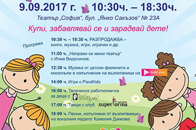 """""""Планина от намаления за детски приключения"""" за децата на ParaKids"""
