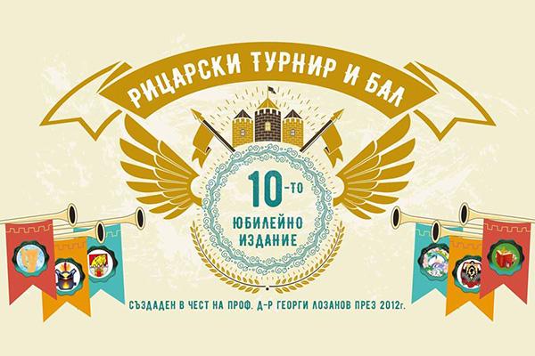 """Рицарски турнир и бал в СУ """"Св. Климент Охридски"""""""