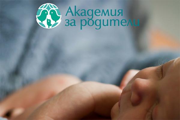 Академия за родители