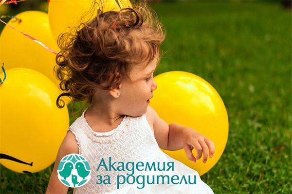 """""""Академия за родители"""" кани родители от Варна и региона"""