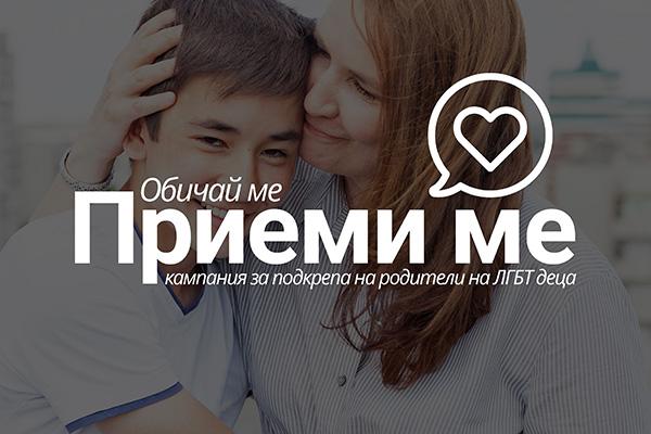 Обичай ме! Приеми ме! – подкрепа за родителите на деца с различна сексуална ориентация