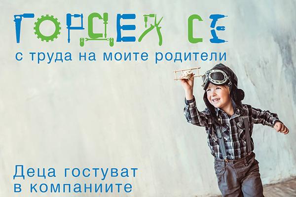 Децата влизат за ден в компаниите на родителите си