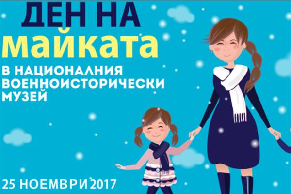 """""""Ден на майката"""" с богата програма и вход свободен във Военноисторическия музей"""