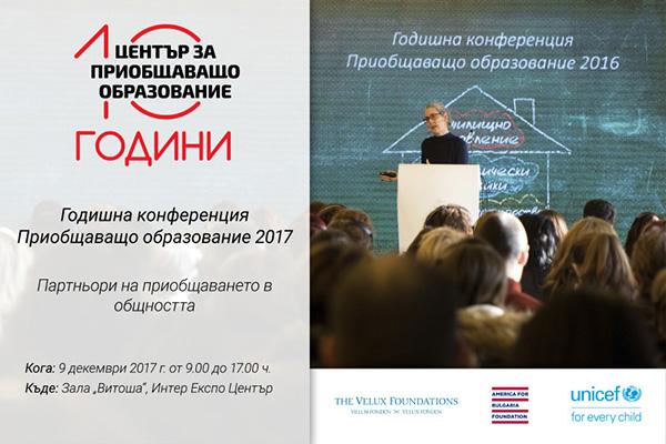 Пета годишна конференция – Приобщаващо образование 2017