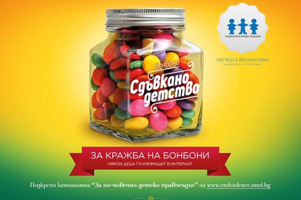 За кражба на бонбони все още изпращат в интернат