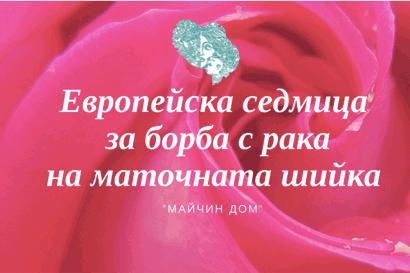 """""""Майчин дом"""" с безплатни консултации за Европейската седмица за борба с рака на маточната шийка"""