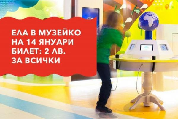 Lidl Неделя в Музейко