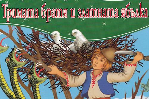 trimata-bratya-i-zlatnata-yabulka