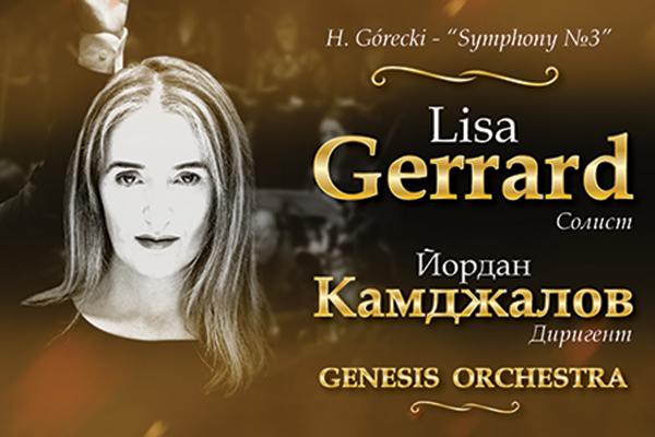 Лиса Джерард и Йордан Камджалов подготвят уникален концерт