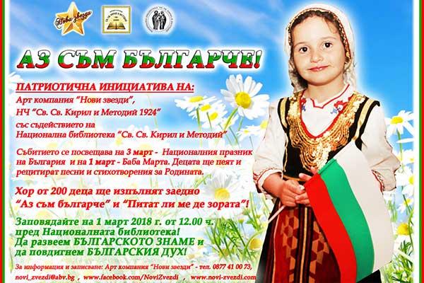 """""""Аз съм Българче"""" събира децата пред Националната библиотека """"Св.Св. Кирил и Методий"""""""