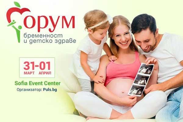 """Във фокуса на """"Форум бременност и детско здраве"""" – проследяване на бременността, активното раждане и кризите в детската възраст"""