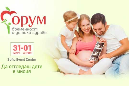Форум бременност и детско здраве: Да отгледаш дете е мисия