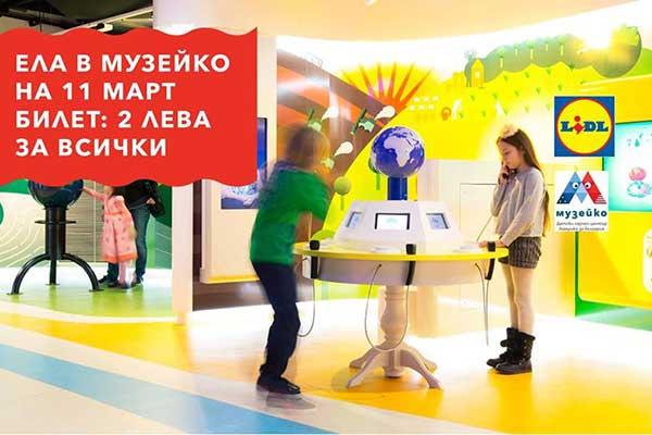 Музейко и Lidl България посрещат малки и големи само срещу 2 лeва за вход
