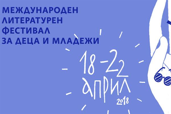 На 18 април започва Софийският международен литературен фестивал за деца и младежи