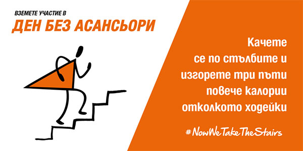 No-Elevators-Day.1