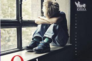 """Д-р Робърт Мелило представя книгата си """"Откъснати деца"""""""