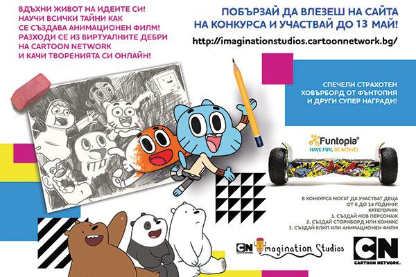 """Дванадесет талантливи деца спечелиха награди в конкурса """"Студио Въображение"""""""