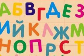 Забавни игри с букви