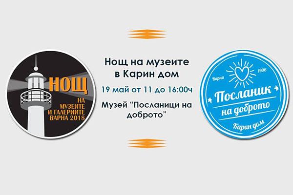 """Карин дом кани в музей """"Посланици на доброто"""" в нощта на музеите, Варна 2018"""