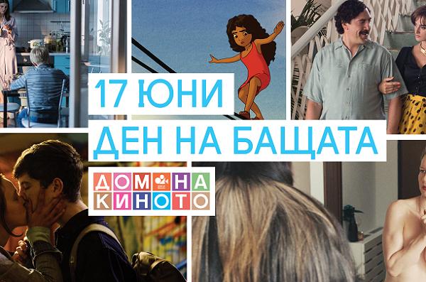Домът на киното със специална селекция от филми за Деня на бащата