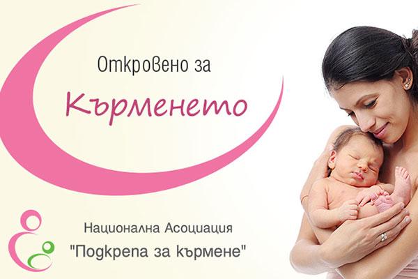 Световна седмица на кърменето 1-7 август: Интерактивни лекции и работилници за родители