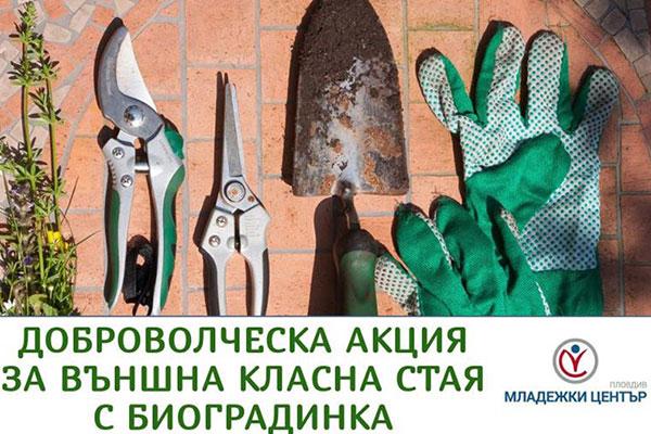 Външна класна стая и биоградинка направиха в Пловдив