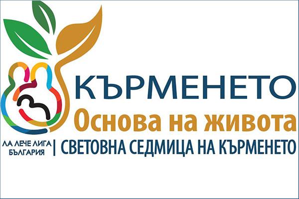 Събитията на Ла Лече Лига България през август 2018