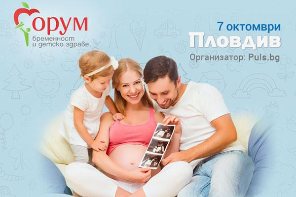 Най-голямото събитие за бременност и детско здраве ще се проведе в Пловдив