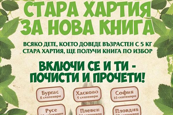 """""""Стара хартия за нова книга"""" – за шести път в шест български града"""